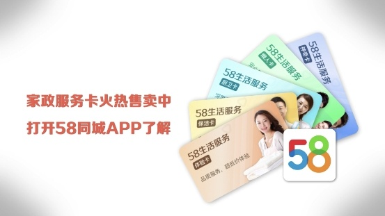 """58同城推出""""生活服务卡""""多元服务助力消费者家政无"""